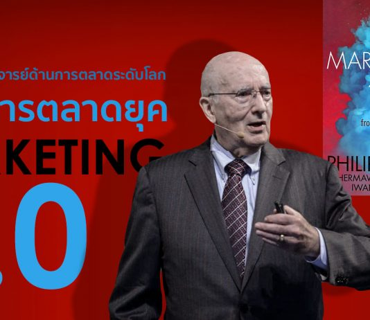 Philip Kotler การตลาดยุค 4.0