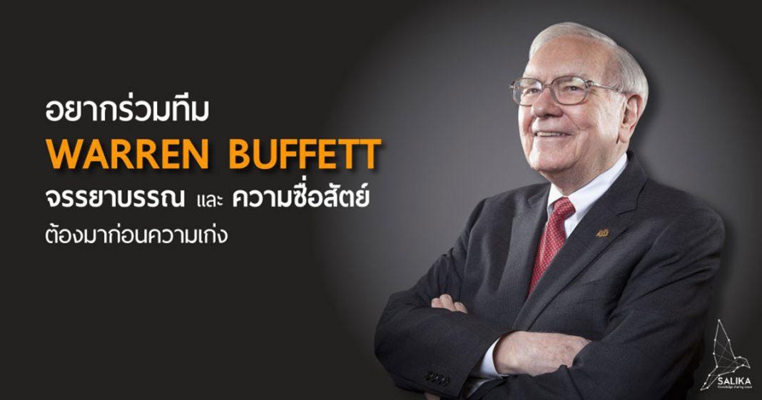 วอร์เรน บัฟเฟตต์ Warren Buffett