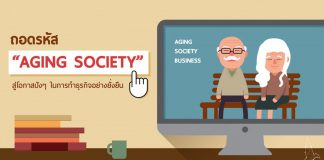 Aging Society