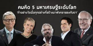 คมคิด 5 มหาเศรษฐีระดับโลก