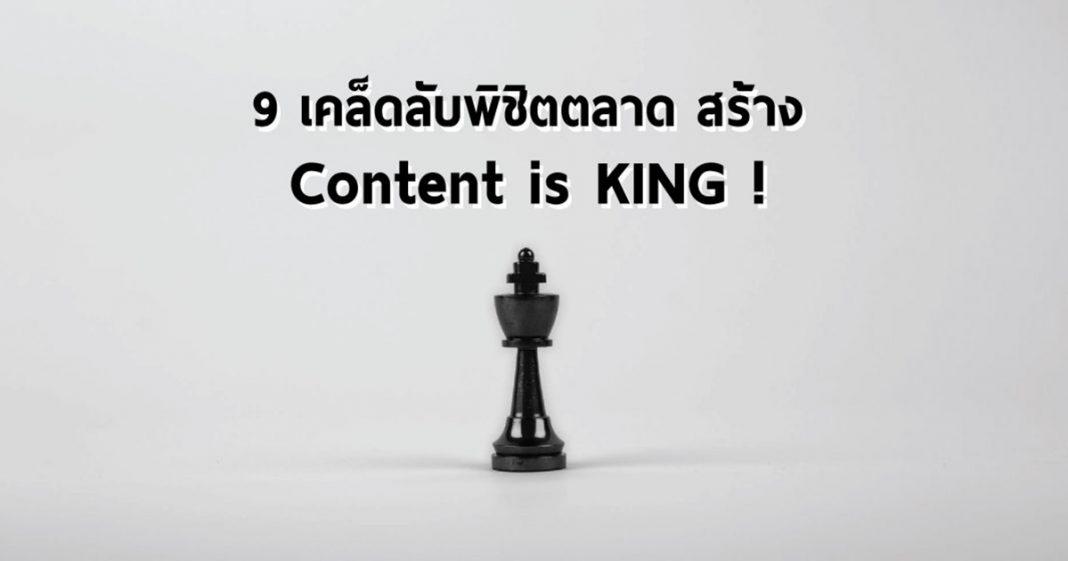 พิชิตตลาด Content is KING กลยุทธ์ พิชิตตลาด
