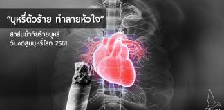 บุหรี่ เลิก บุหรี่ วันงดสูบบุหรี่โลก 2561