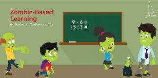 การเรียนรู้ในศตวรรษที่ 21 Zombie-based Learning