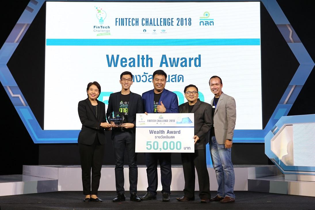 FinTech Challenge สตาร์ทอัพ ฟินเทค