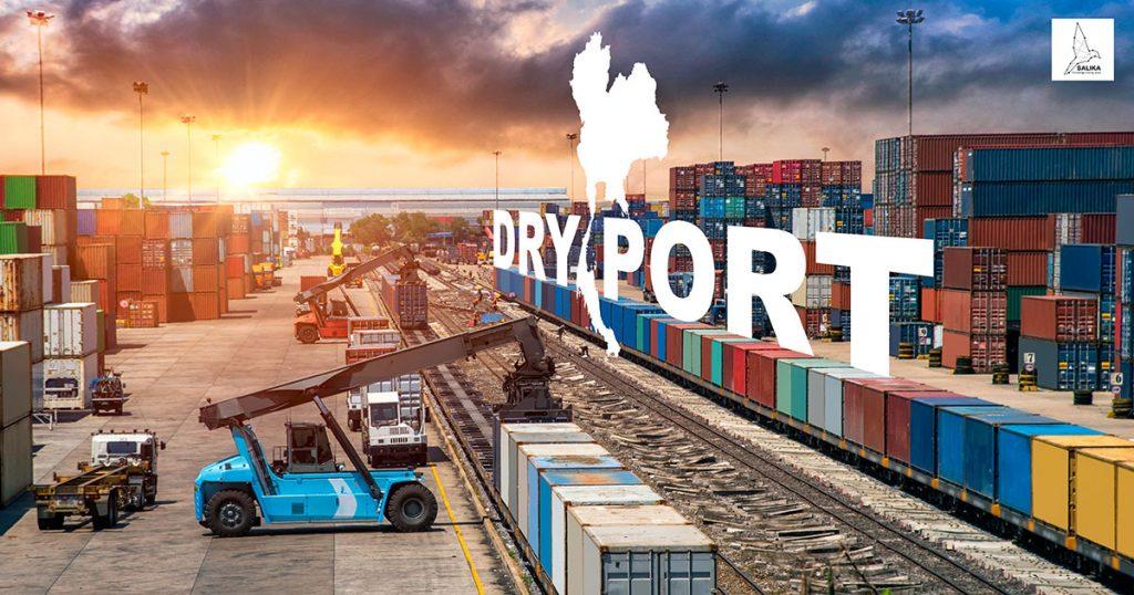 Dry Port ท่าเรือบก