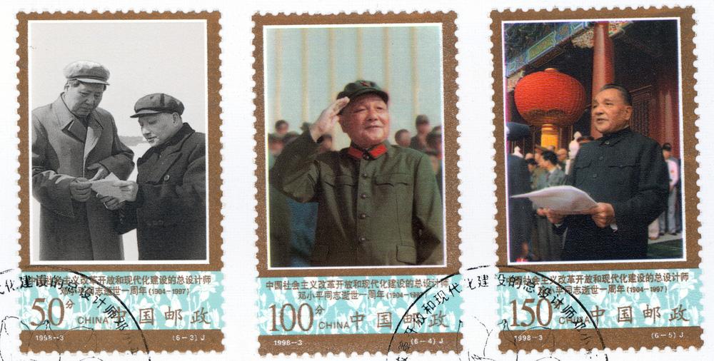 Deng Xiaoping เติ้งเสี่ยวผิง