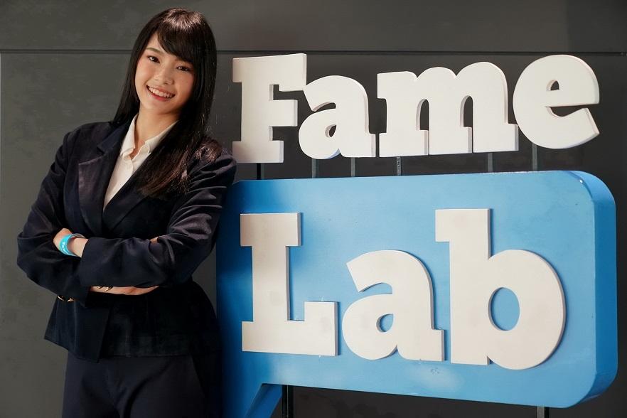 FameLab Ambassador เฌอปราง อารีย์กุล