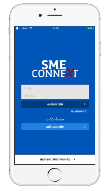 SME Connext e-san e-commerce