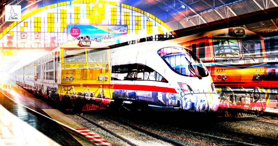 รถไฟไทย รถไฟความเร็วสูง