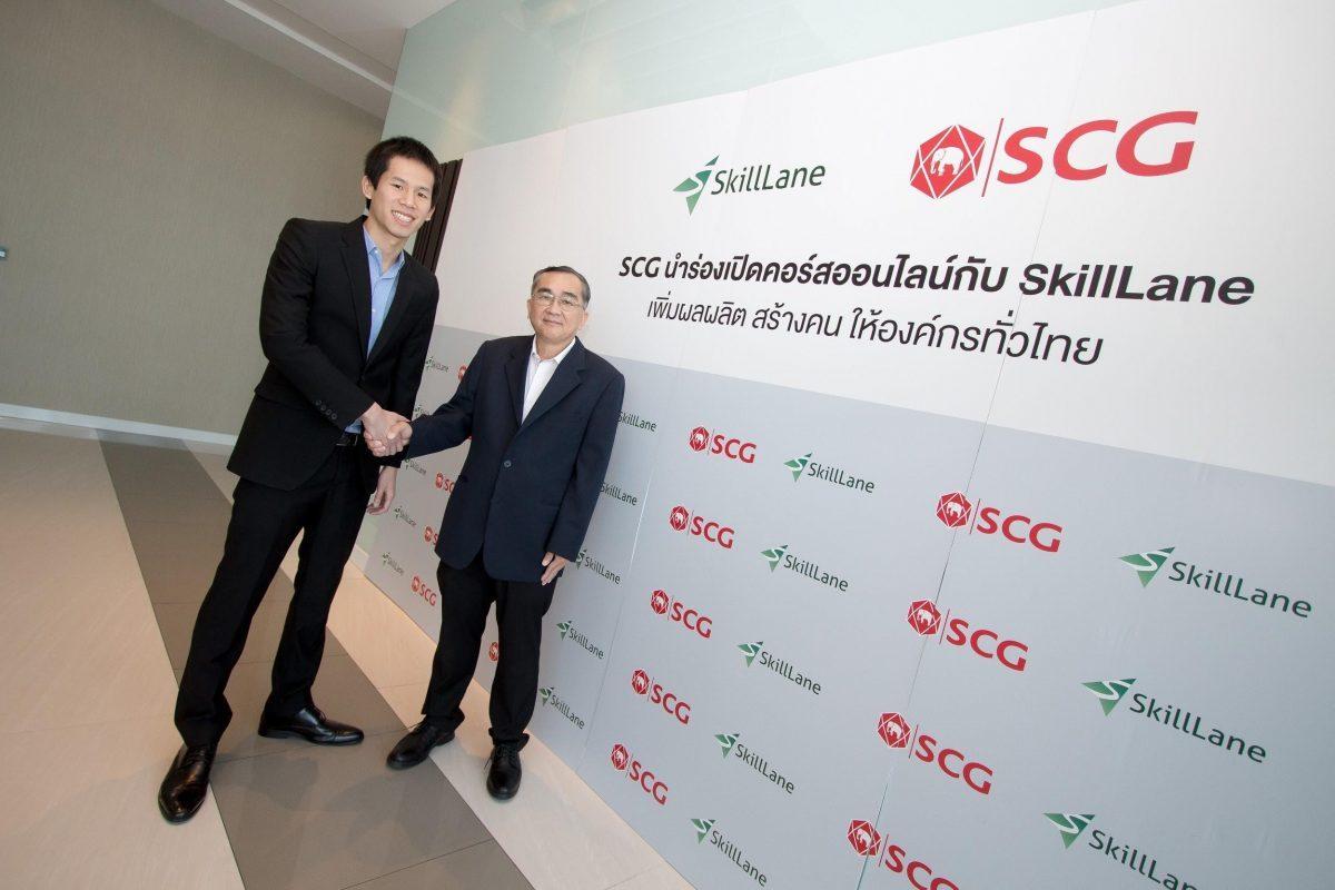 SCG & SkillLane
