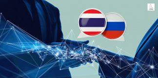 อีอีซี ไทย-รัสเซีย