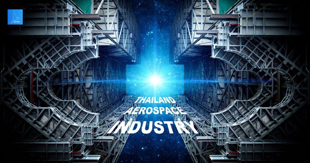 อุตสาหกรรมอวกาศ