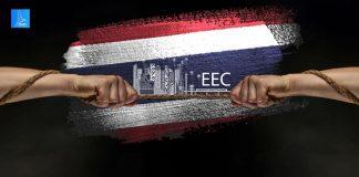 เขตเศรษฐกิจ EEC