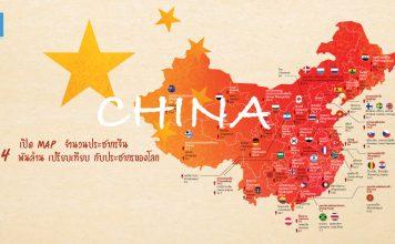 Data ประชากรจีน