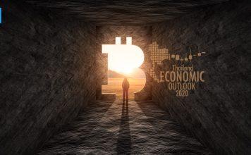 อนาคตเศรษฐกิจไทย 2020