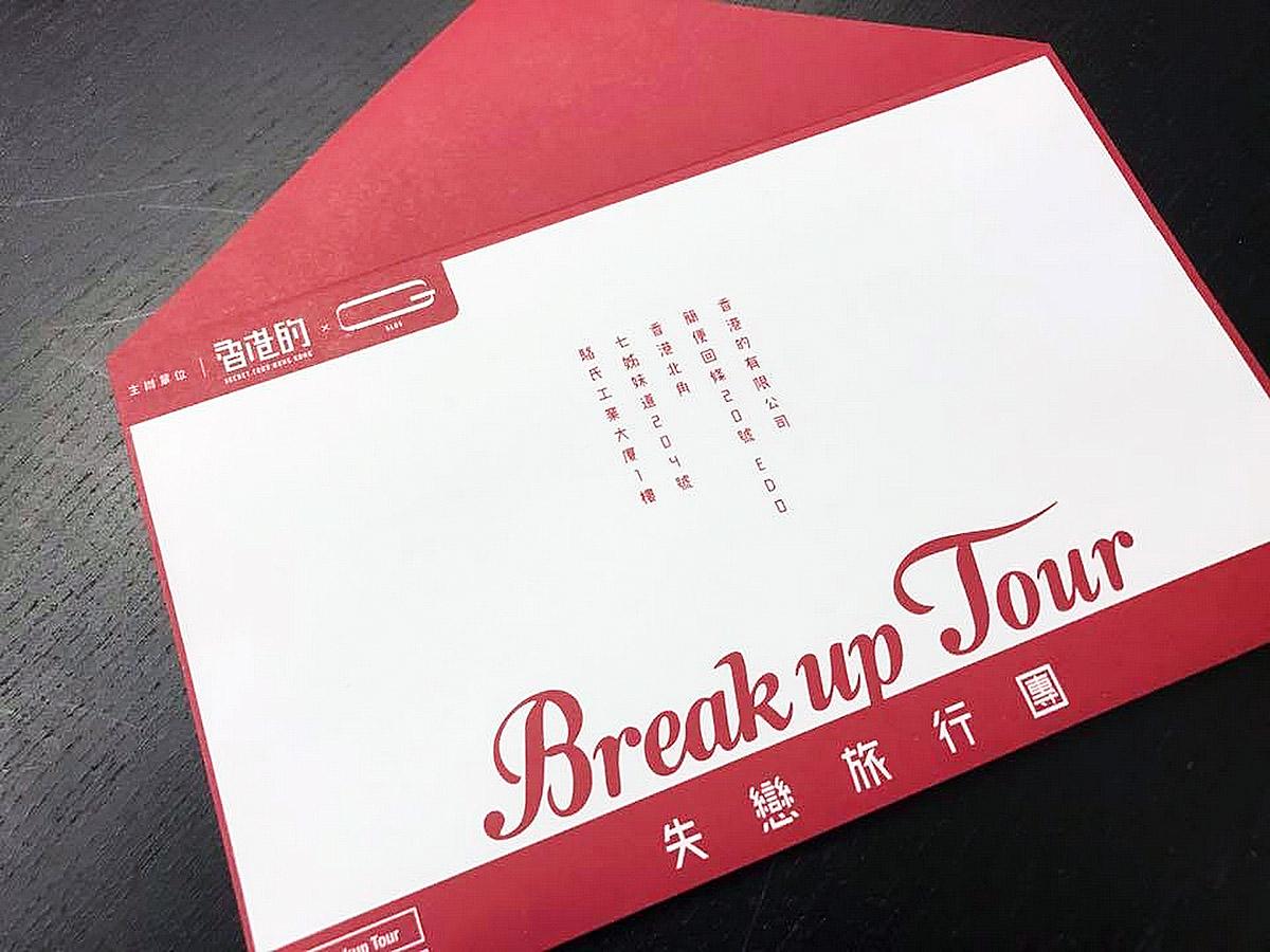 Breakup Tours อกหัก