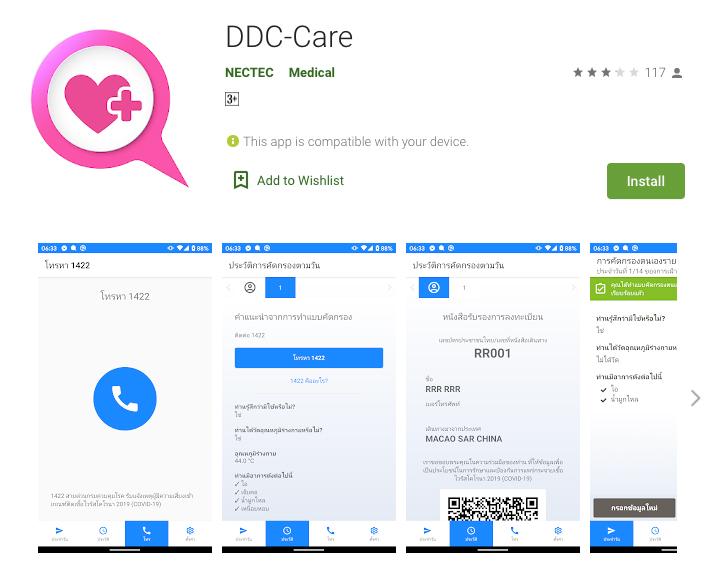 แพลตฟอร์ม DDC Care