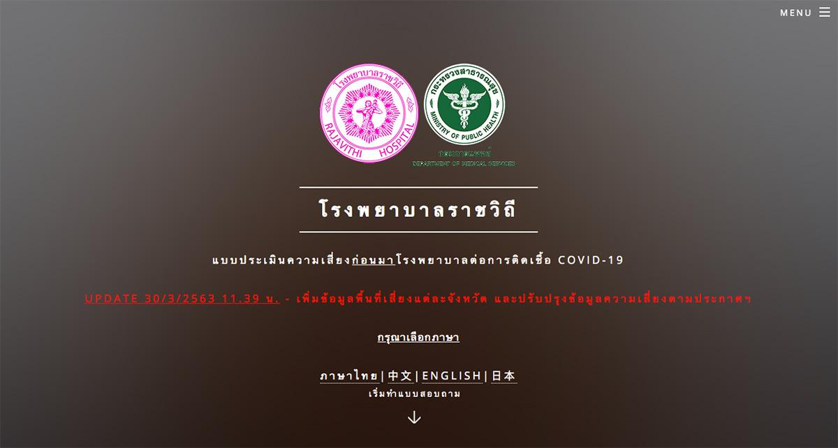 แอปฝีมือคนไทย