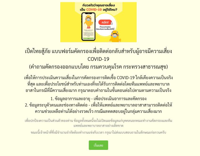 แพลตฟอร์ม ฝีมือคนไทย