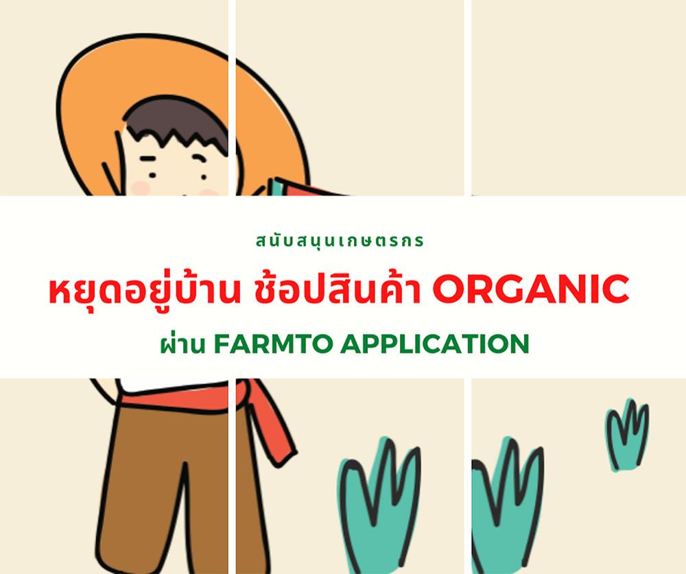 ฟาร์มโตะ (FARMTO)