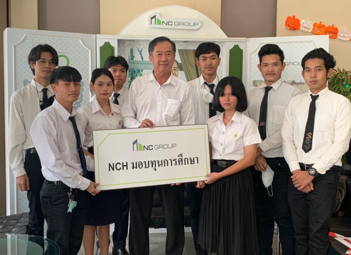 NCgroup มอบทุนการศึกษา